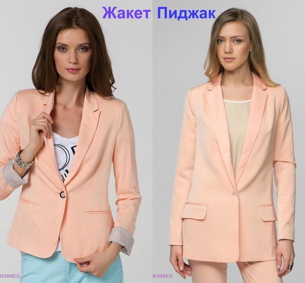 Модные советыЧем отличаются пиджак, жакет и блейзер. Правила ношения рекомендации