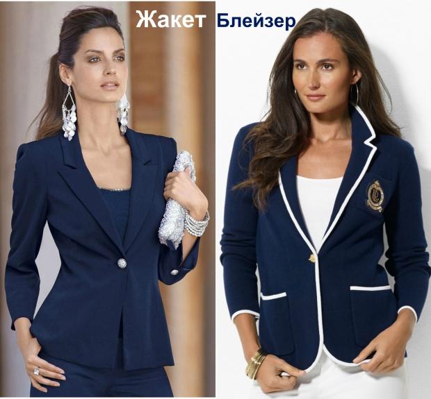 Модные советыЧем отличаются пиджак, жакет и блейзер. Правила ношения новые фото