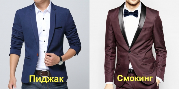 e7beee185ce Чем отличается смокинг от костюма. Правила ношения и фото