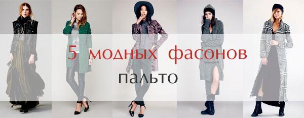 Модные фасоны пальто